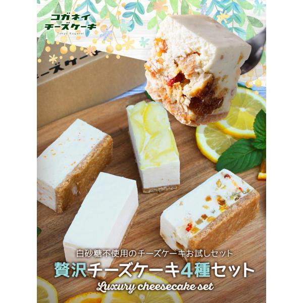 クリスマス お歳暮 ギフト スイーツ 白砂糖不使用チーズケーキ お試し4種食べ比べセット 冬|kogachee|02