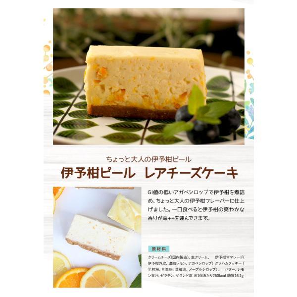 クリスマス お歳暮 ギフト スイーツ 白砂糖不使用チーズケーキ お試し4種食べ比べセット 冬|kogachee|07