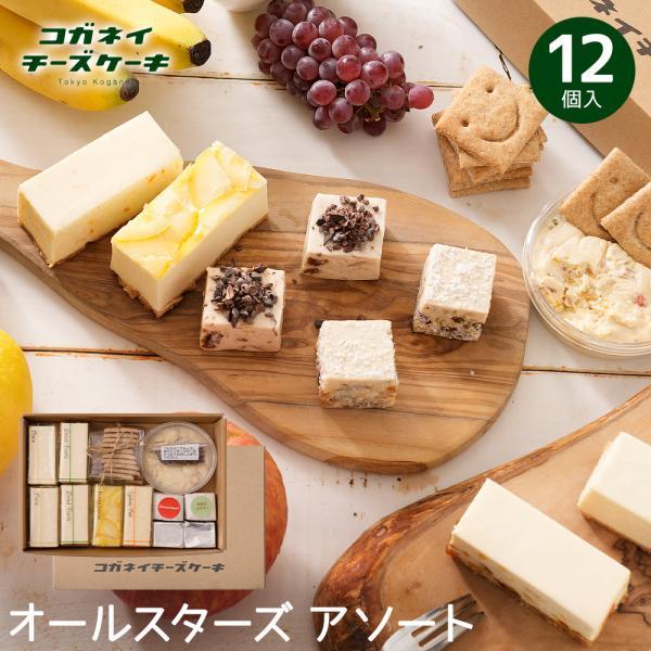 低糖質  スイーツ チーズケーキ オールスターズ アソート 冬  個包装|kogachee