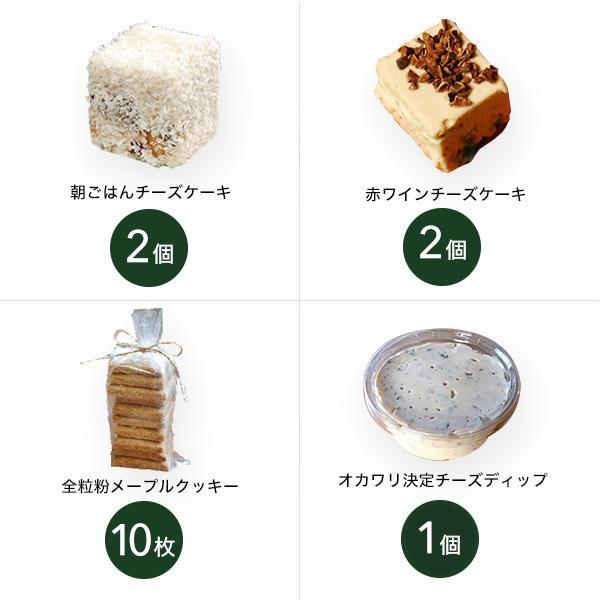 低糖質  スイーツ チーズケーキ オールスターズ アソート 冬  個包装|kogachee|03