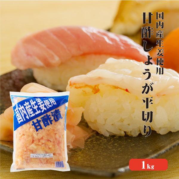 国産生姜 甘酢しょうが平切 1Kg ガリ 甘酢 しょうが 寿司 業務用 国産 坂田信夫商店