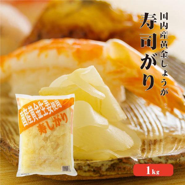 国産黄金生姜 寿司がり 1kg ガリ 国産 黄金しょうが 甘酢 しょうが 寿司 業務用 坂田信夫商店