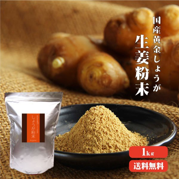 黄金しょうが粉末 1kg 高知県産 送料無料 ジンジャー パウダー 蒸ししょうが 乾燥生姜 黄金生姜 坂田信夫商店
