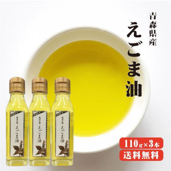 【訳あり】賞味期限:2021/12/17 青森県産 低温圧搾 えごま油110g×3本  | えごま油 エゴマ油 送料無料