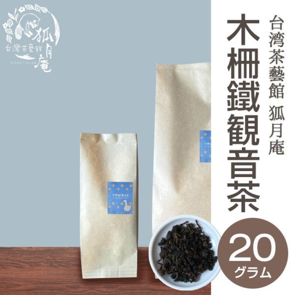 【NHKで放送されました】木柵鉄観音/茶葉 20g|kogetsuan