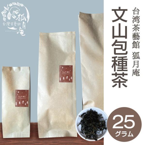 【NHKで放送されました】文山包種茶/茶葉 25g|kogetsuan