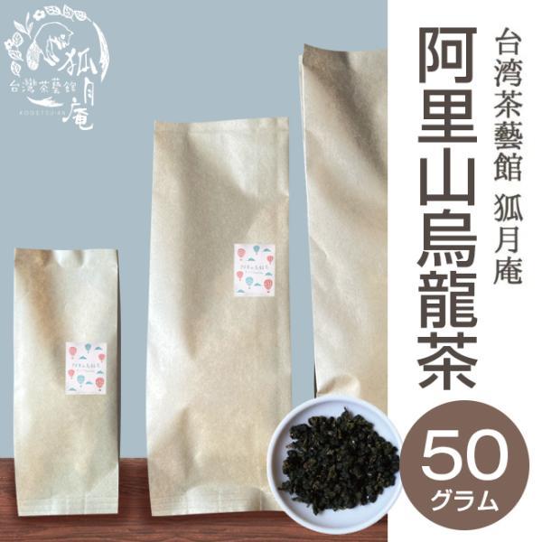 【NHKで放送されました】阿里山烏龍茶/茶葉 50g|kogetsuan