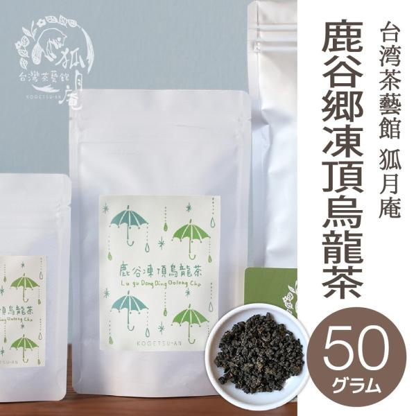 【NHKで放送されました】《台湾の烏龍茶コンテスト受賞》鹿谷郷凍頂烏龍茶/茶葉 50g|kogetsuan
