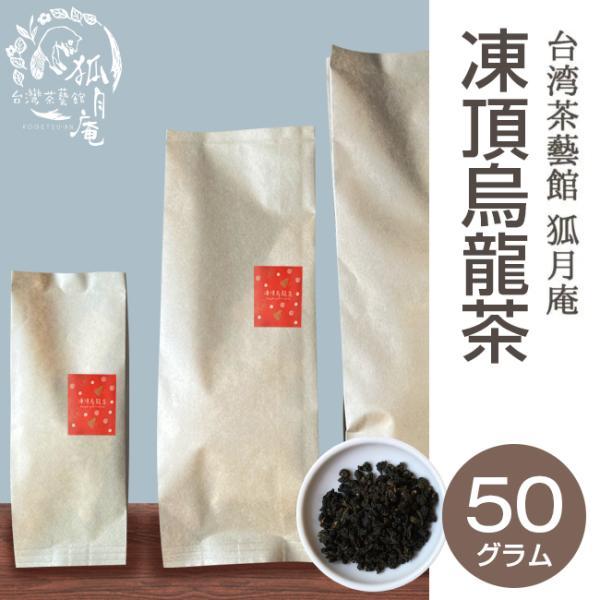 【NHKで放送されました】凍頂烏龍茶/茶葉 50g|kogetsuan
