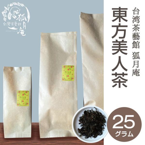 【NHKで放送されました】東方美人茶/茶葉 25g|kogetsuan