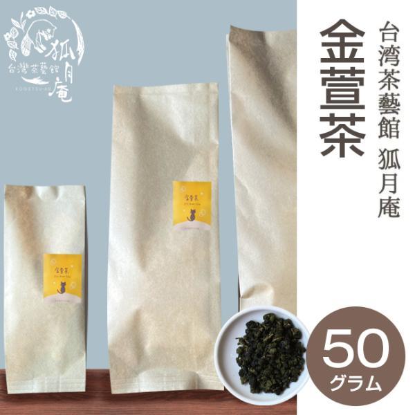 【NHKで放送されました】金萱茶/茶葉 50g|kogetsuan
