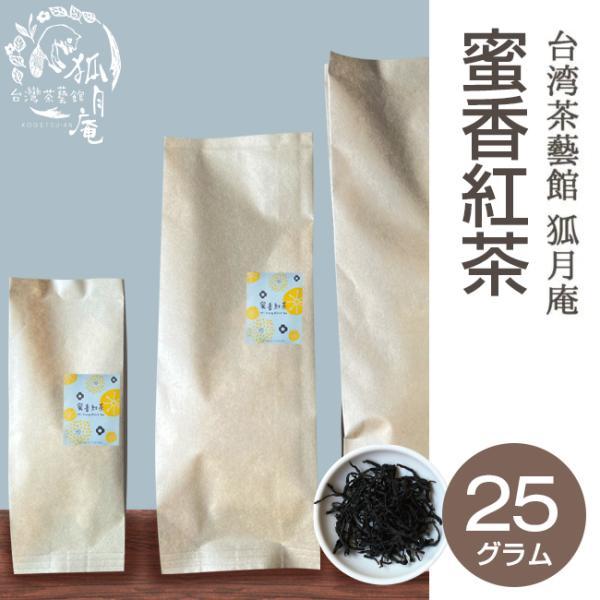 【NHKで放送されました】蜜香紅茶/茶葉 25g|kogetsuan