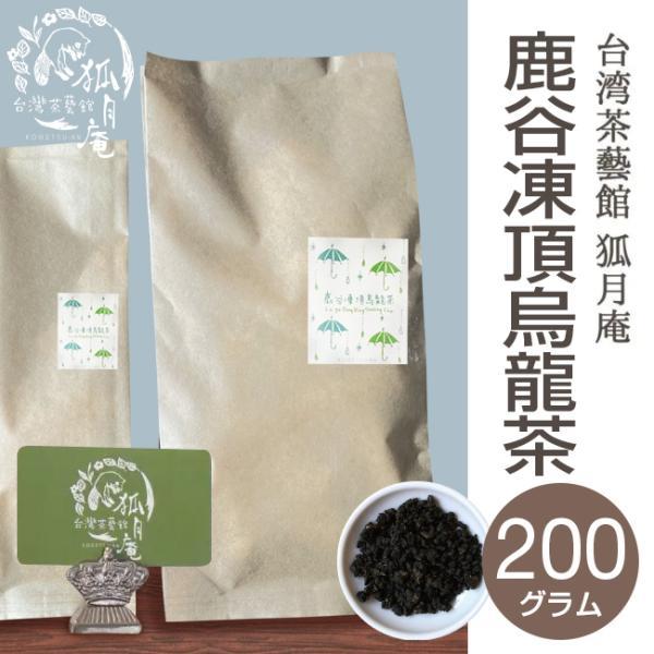 【NHKで放送されました】《台湾の烏龍茶コンテスト受賞》鹿谷郷凍頂烏龍茶/茶葉 200g|kogetsuan