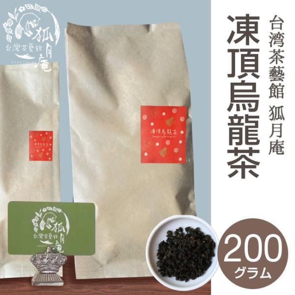 【NHKで放送されました】凍頂烏龍茶/茶葉 200g|kogetsuan