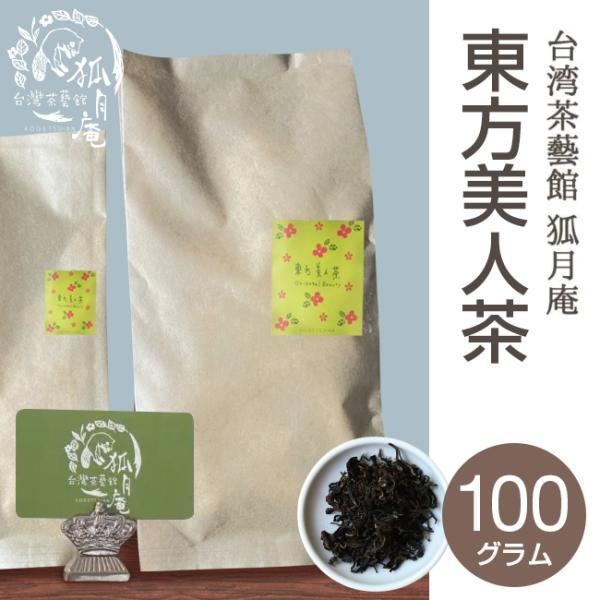 【NHKで放送されました】東方美人茶/茶葉 100g kogetsuan