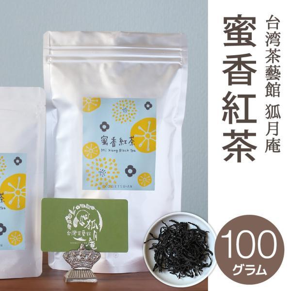 【NHKで放送されました】蜜香紅茶/茶葉 100g|kogetsuan