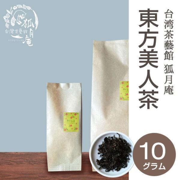 【NHKで放送されました】東方美人茶/茶葉 10g|kogetsuan
