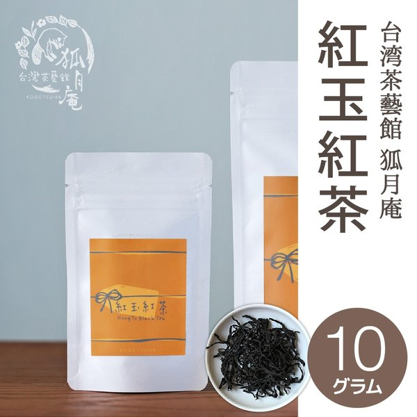 【NHKで放送されました】紅玉紅茶/茶葉 10g|kogetsuan