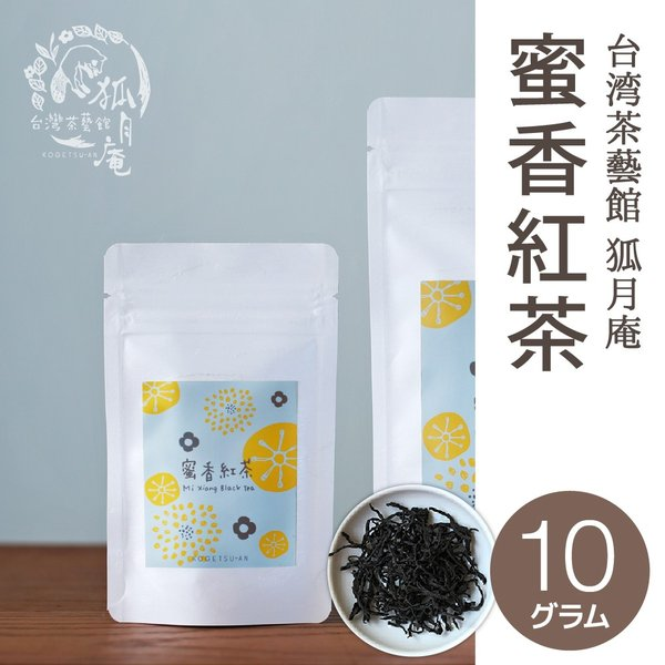 【NHKで放送されました】蜜香紅茶/茶葉 10g|kogetsuan