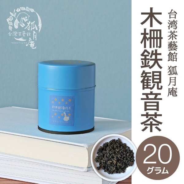 【NHKで放送されました】木柵鉄観音/茶缶 20g|kogetsuan