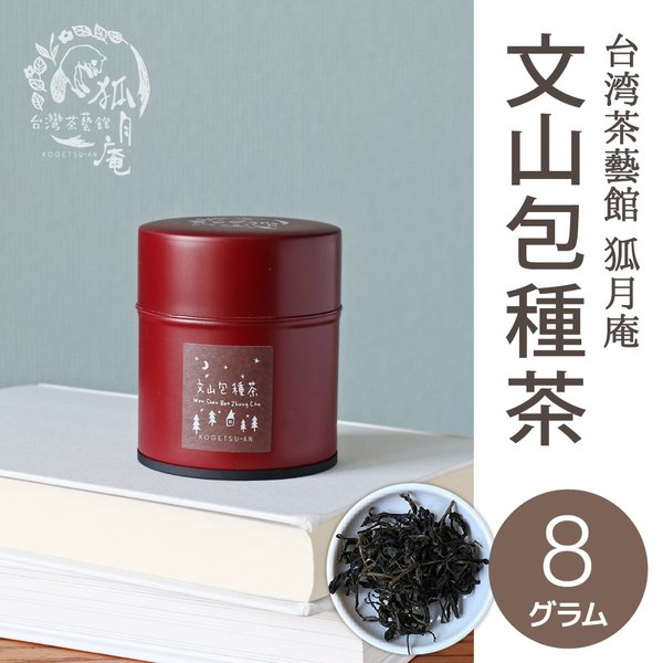 【NHKで放送されました】文山包種茶/茶缶 8g kogetsuan