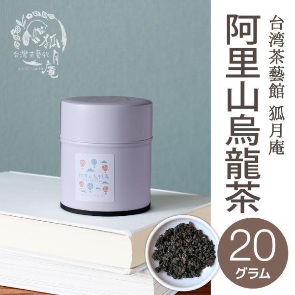 【NHKで放送されました】阿里山烏龍茶/茶缶 20g kogetsuan