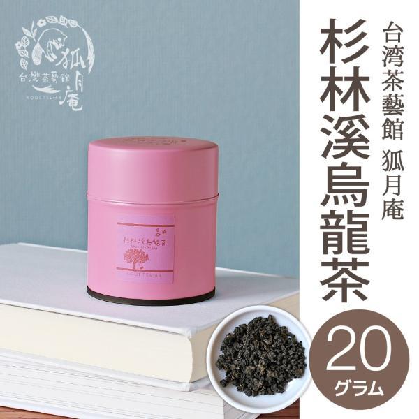 【NHKで放送されました】杉林溪烏龍茶/茶缶 20g|kogetsuan