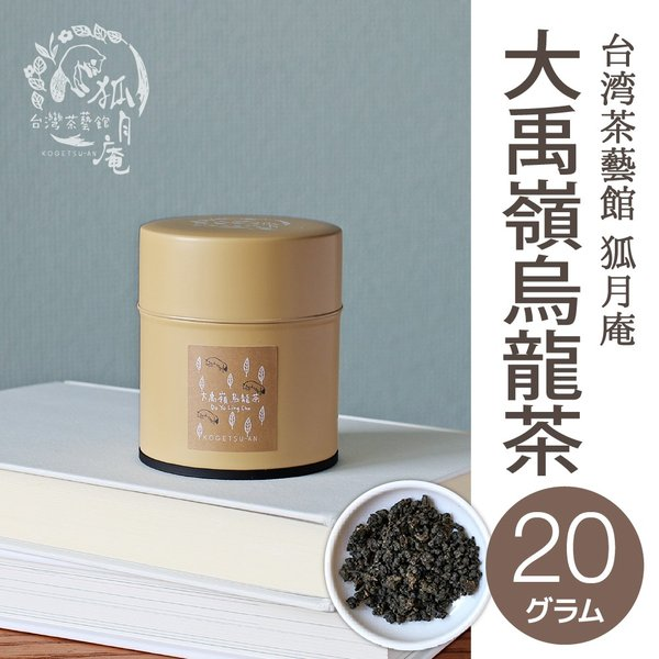 【NHKで放送されました】大禹嶺烏龍茶/茶缶 20g|kogetsuan