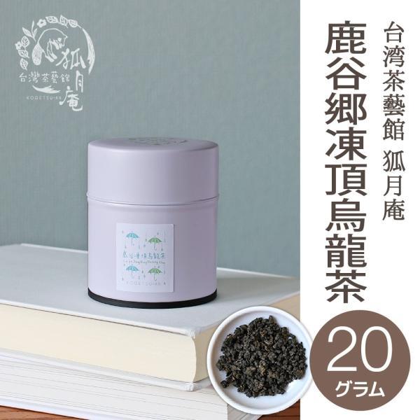 【NHKで放送されました】《台湾の烏龍茶コンテスト受賞》鹿谷郷凍頂烏龍茶/茶缶 20g|kogetsuan
