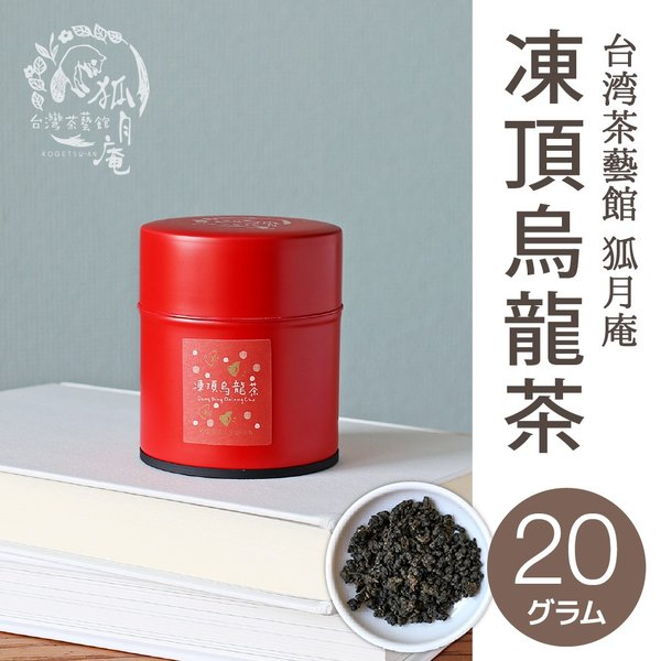 【NHKで放送されました】凍頂烏龍茶/茶缶 20g|kogetsuan