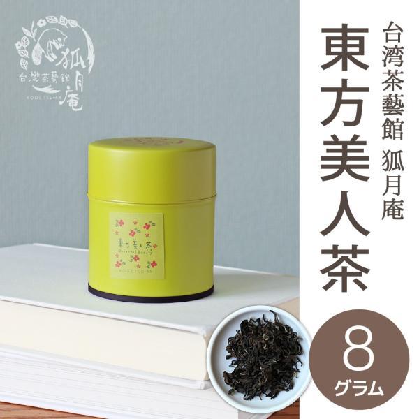 【NHKで放送されました】東方美人茶/茶缶 8g|kogetsuan