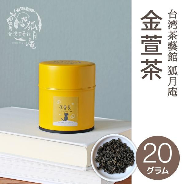 【NHKで放送されました】金萱茶/茶缶 20g|kogetsuan