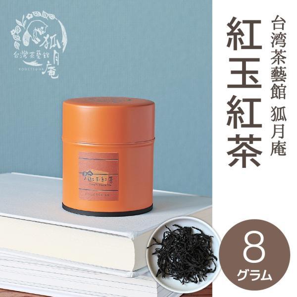 【NHKで放送されました】紅玉紅茶/茶缶 8g kogetsuan