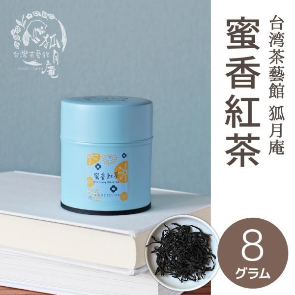 【NHKで放送されました】蜜香紅茶/茶缶 8g|kogetsuan