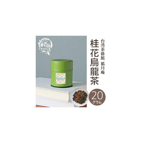【NHKで放送されました】茉莉花茶/茶缶 20g|kogetsuan