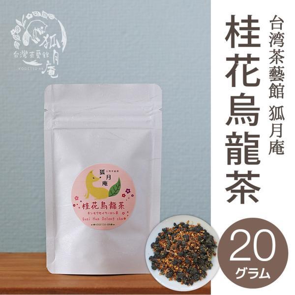 桂花烏龍茶【キンモクセイ】・茶葉 20g|kogetsuan