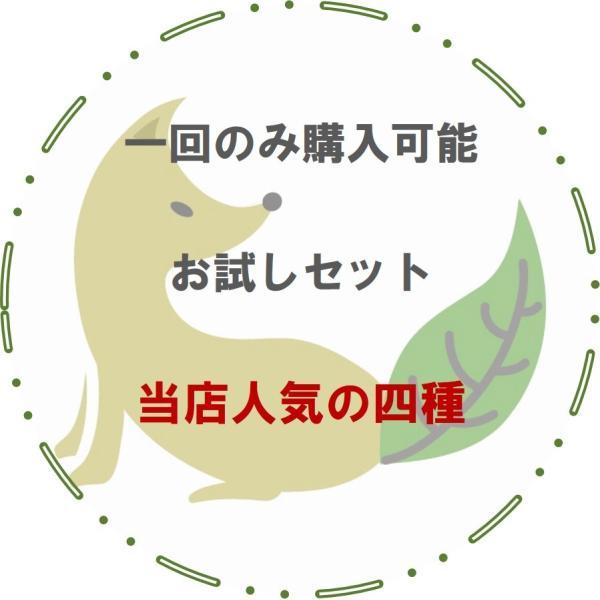 【NHKで放送されました】送料無料でまずは当店の台湾茶をお試しください★お試し用茶葉・当店の人気4種類★ kogetsuan