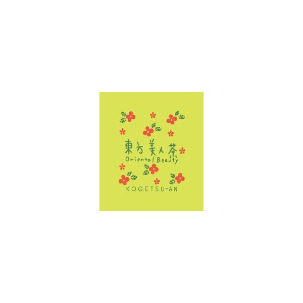 【NHKで放送されました】送料無料でまずは当店の台湾茶をお試しください★お試し用茶葉・当店の人気4種類★ kogetsuan 04