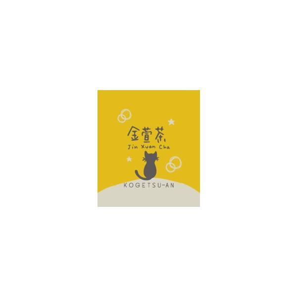 【NHKで放送されました】送料無料でまずは当店の台湾茶をお試しください★お試し用茶葉・当店の人気4種類★ kogetsuan 05