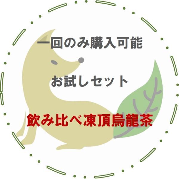 【NHKで放送されました】送料無料でまずは当店の台湾茶をお試しください★お試し用茶葉・飲み比べ凍頂烏龍茶★|kogetsuan
