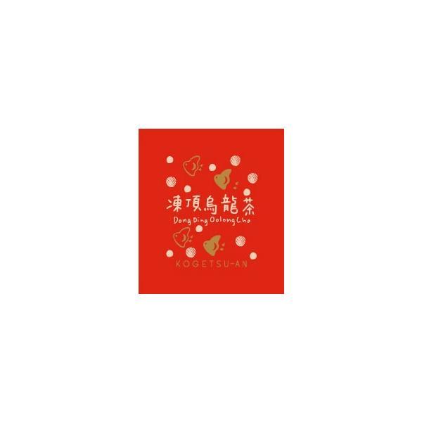 【NHKで放送されました】送料無料でまずは当店の台湾茶をお試しください★お試し用茶葉・飲み比べ凍頂烏龍茶★|kogetsuan|03