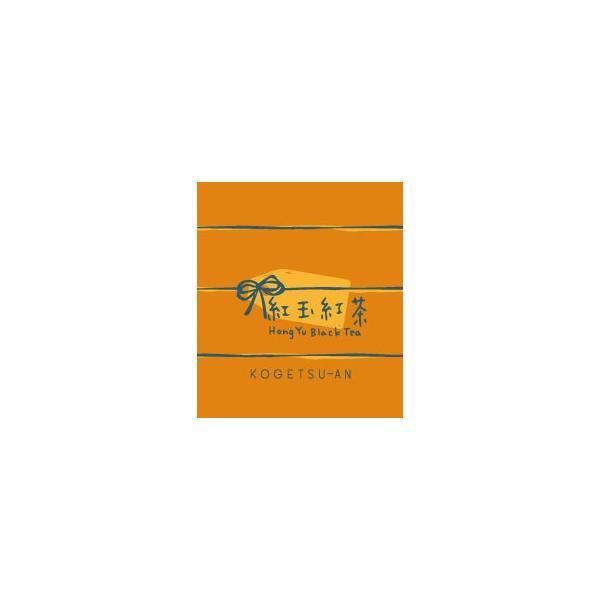 【NHKで放送されました】送料無料でまずは当店の台湾茶をお試しください★お試し用茶葉・台湾紅茶と東方美人茶★|kogetsuan|02