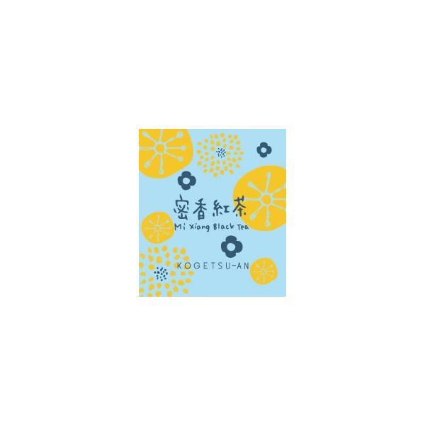 【NHKで放送されました】送料無料でまずは当店の台湾茶をお試しください★お試し用茶葉・台湾紅茶と東方美人茶★|kogetsuan|03