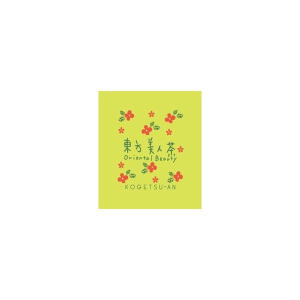 【NHKで放送されました】送料無料でまずは当店の台湾茶をお試しください★お試し用茶葉・台湾紅茶と東方美人茶★|kogetsuan|04