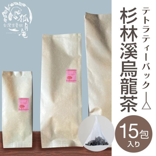 【NHKで放送されました】杉林溪烏龍茶/ティーバッグ 15包|kogetsuan