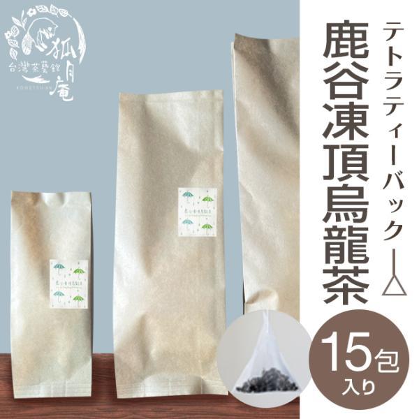 【NHKで放送されました】《台湾の烏龍茶コンテスト受賞》鹿谷郷凍頂烏龍茶/ティーバッグ 15包|kogetsuan