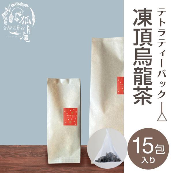 【NHKで放送されました】凍頂烏龍茶/ティーバッグ 15包 kogetsuan