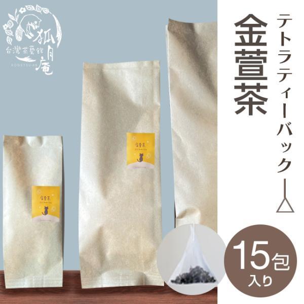 【NHKで放送されました】金萱茶/ティーバッグ 15包 kogetsuan
