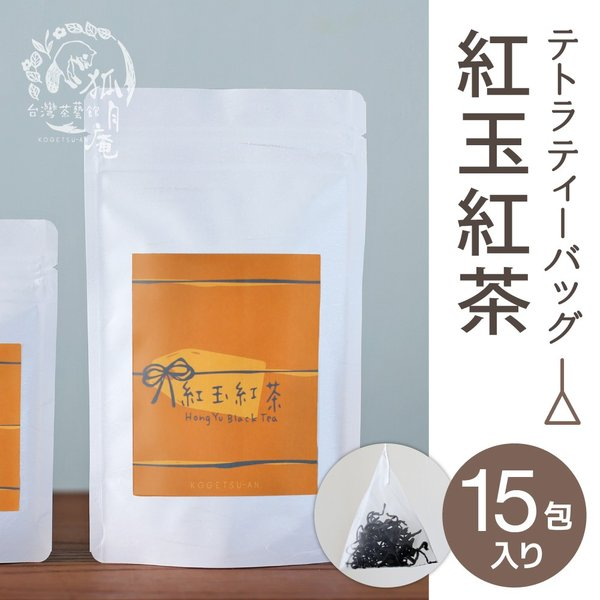 【NHKで放送されました】紅玉紅茶/ティーバッグ 15包|kogetsuan