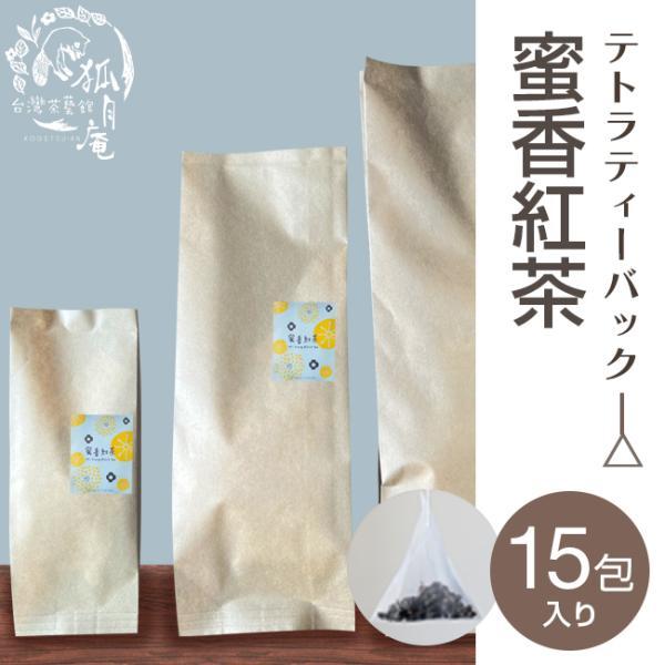 【NHKで放送されました】蜜香紅茶/ティーバッグ 15包|kogetsuan